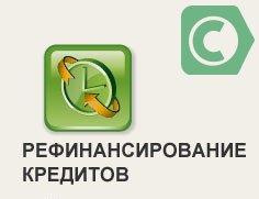 Как рефинансировать кредит для ИП и бизнеса в Сбербанке  России