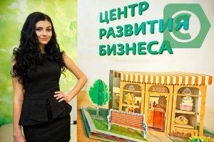 центр развития малого бизнеса сбербанк