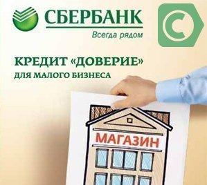 Кредит Доверие для ИП и малого бизнеса в Сбербанке
