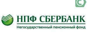 Корпоративная пенсионная программа НПФ в Сбербанке
