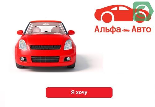 кредит на машину в альфа банке