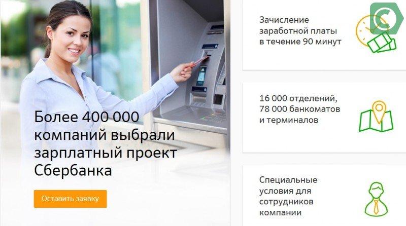 сбербанк бизнес онлайн зарплатный проект
