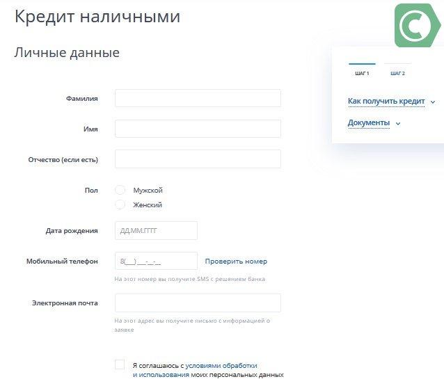 Потребительский кредит ВТБ24 для физических лиц: проценты и суммы