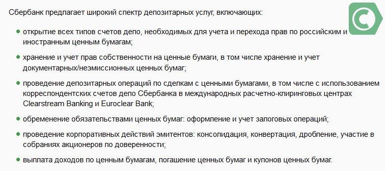 сбербанк депозитарное обслуживание