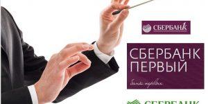 Доверительное управление активами для малого бизнеса в Сбербанке
