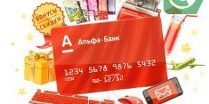 Альфа-Банк: кредиты физическим лицам