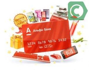 кредиты в Альфа банке