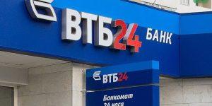 ВТБ 24 потребительский кредит для физических лиц