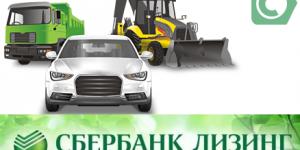 Лизинг автомобилей для физических и юридических лиц в Сбербанке