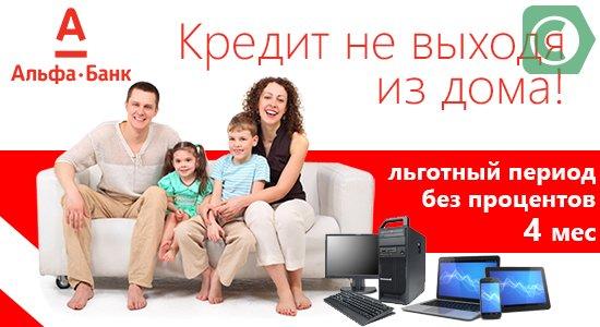 кредиты онлайн альфа банк