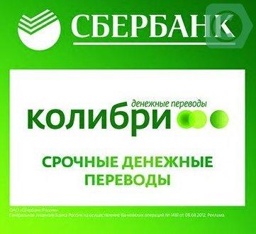 сбербанк тарифы на перевод в другой банк