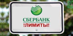 Суточный лимит перевода денег в Сбербанке Онлайн