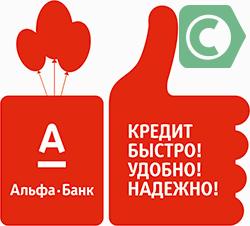 Альфа-Банк: кредиты наличными