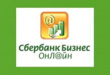 сбербанк онлайн услуги малому бизнесу