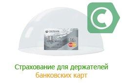 Как застраховать средства на банковских картах в Сбербанке