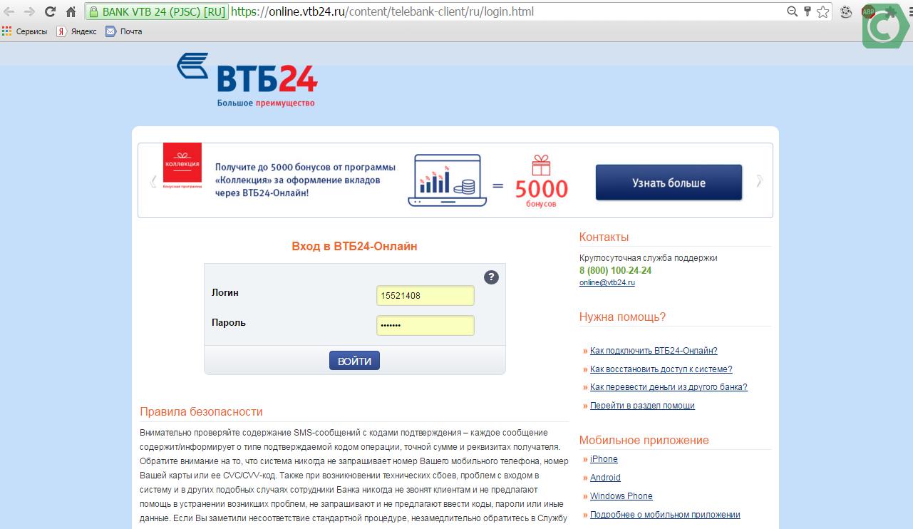 перевод с втб на сбербанк комиссия онлайн