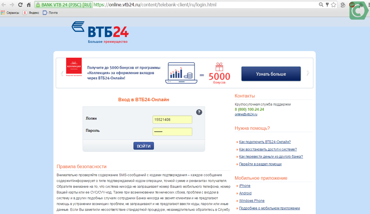 Займ денег онлайн на карту сбербанка