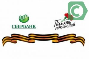Изображение - Вклад «память поколений» от сбербанка россии 2017_04_13_15_00_16-300x199