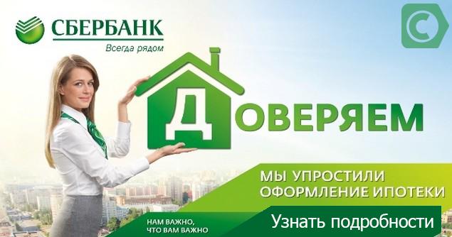 как взять ипотеку на квартиру в сбербанке