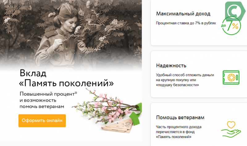 Изображение - Вклад «память поколений» от сбербанка россии Clip2net_170414222807