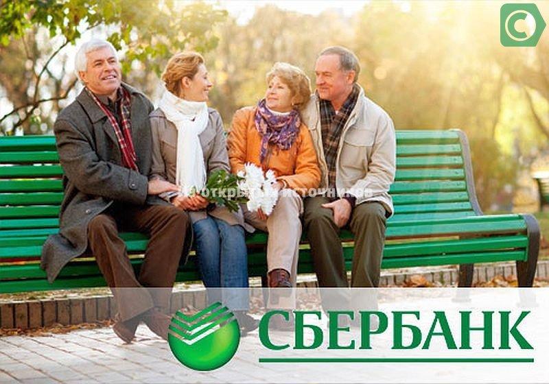 Вклады возрождения банка для физических лиц в 2017 году для пенсионеров