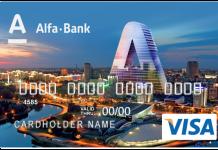 перевод с альфа банка на сбербанк комиссия