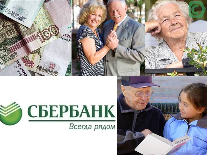 как взять ипотеку пенсионеру в сбербанке