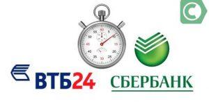 Сколько времени идет перевод с ВТБ 24 на Сбербанк