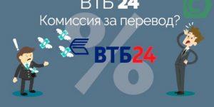 Какая комиссия за перевод денег с ВТБ24 на Сбербанк