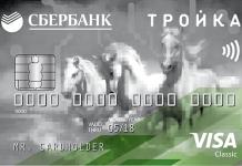 пополнение карты тройка через сбербанк онлайн