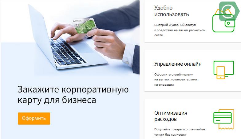 правила пользования корпоративной картой сбербанка