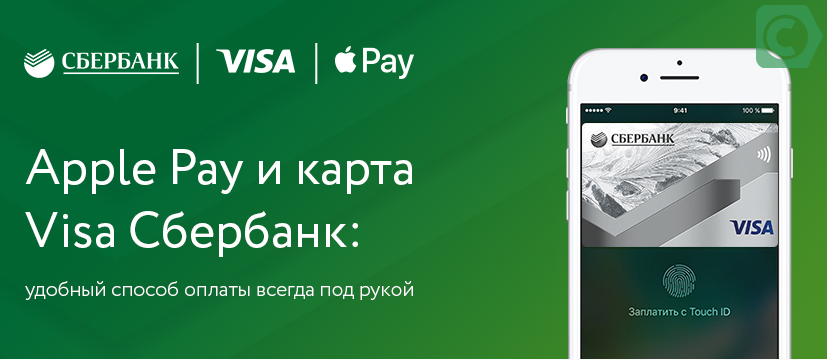 поддерживает ли apple pay visa сбербанк