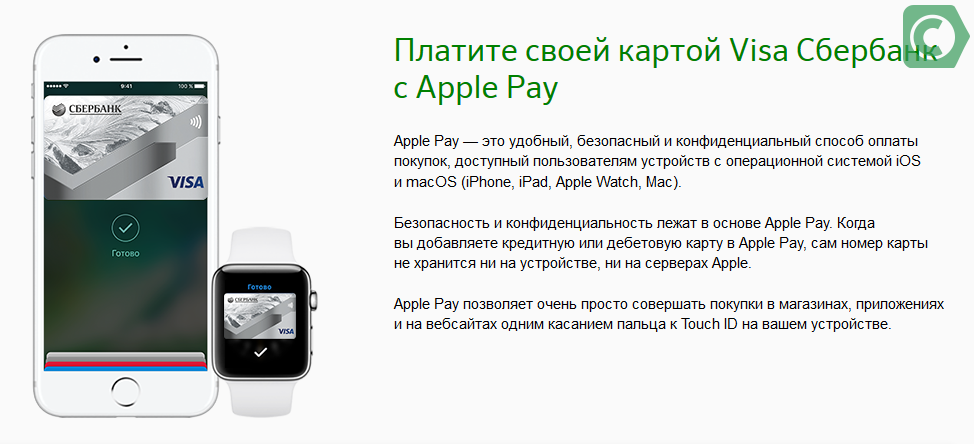 какие карты сбербанка работают с apple pay