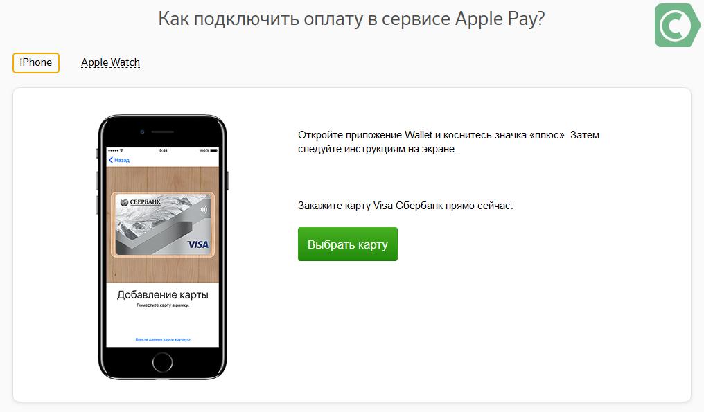 почему карта сбербанка не поддерживает apple pay