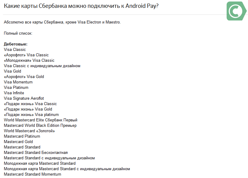 android pay скачать