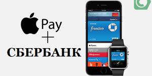 Платежи Аpple pay через Сбербанк