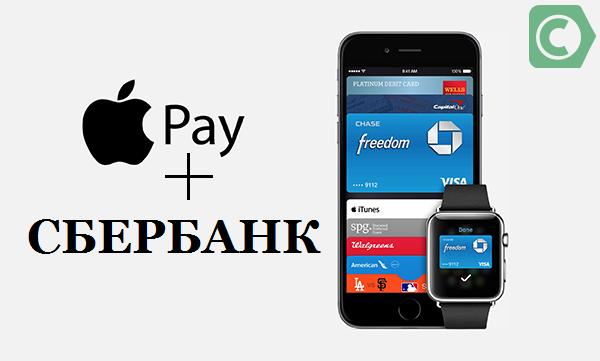 aef50cdfe1946 Платежи Аpple pay через Сбербанк: как подключиться и как платить