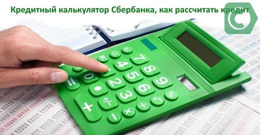 Рассчитать кредит в сбербанке калькулятор выдаем кредиты с плохой кредитной