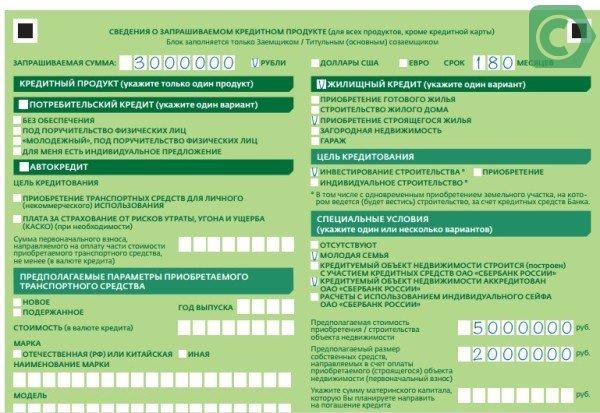 заявление на получение кредита в сбербанке образец