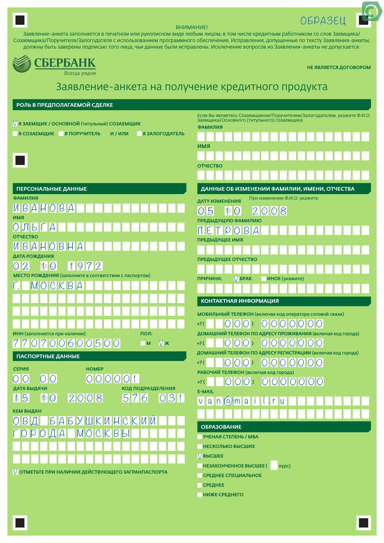 Какие нужны документы для оформления кредита сбербанк пакет документов для получения кредита Чебоксарская улица