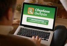 как открыть вклад в сбербанк онлайн