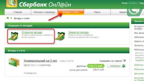 как открыть вклад сбербанк онлайн инструкция