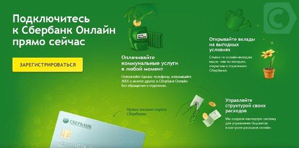 оплата квартплаты через сбербанк онлайн инструкция
