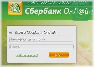 заявление на кредит в сбербанке