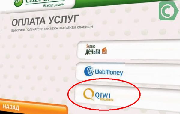 пополнение киви через сбербанк онлайн