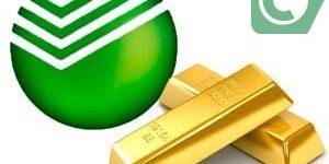 Как в Сбербанке вложить деньги в золото