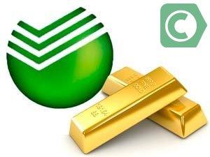 вклад в золото в сбербанке выгодно ли