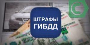 Как оплатить штраф гибдд через Сбербанк онлайн: все доступные способы