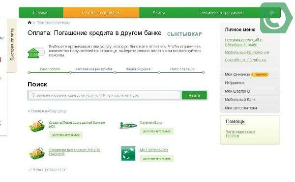 Оплата чужого кредита сбербанк онлайн банки ессентуки взять кредит