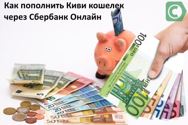 перевод с карты сбербанка на киви кошелек